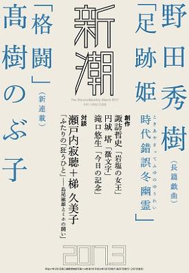 新潮表紙2007-02-