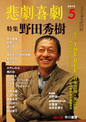 野田秀樹の画像 p1_4